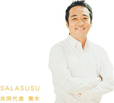 SALASUSU 共同代表 青木